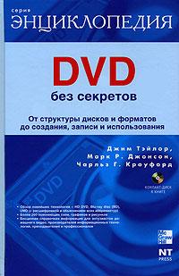 DVD без секретов (+ DVD-ROM). Джим Тейлор, Марк Р. Джонсон, Чарльз Г. Кроуфорд