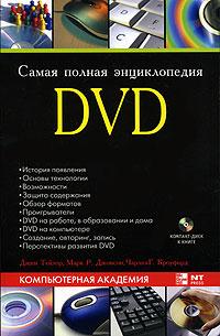 Самая полная энциклопедия DVD (+ DVD-ROM). Джим Тейлор, Марк Р. Джонсон, Чарльз Г. Кроуфорд