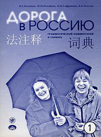 Дорога в Россию. Грамматический комментарий и словарь к учебнику для говорящих на китайском языке