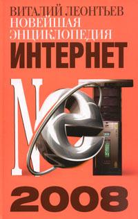 Новейшая энциклопедия. Интернет. Виталий Леонтьев