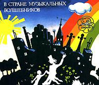 В стране музыкальных волшебников (аудиокнига на 2 CD)12296407Каждый из вас по-своему впервые встретился с музыкой: одни совсем неожиданно, другие, наоборот, стремясь к ней всем сердцем, ожидая этой встречи. С музыкой вы встречаетесь и в детском саду, и в школе, и в театре, и в кино, и в праздники, и в будни. А может быть, вы родились в семье музыкантов - тогда музыка звучит в доме постоянно и с детства становится чем-то родным и близким. Часто бывает, что любовь к музыке приходит не сразу, к ней должен пробудиться интерес. Это произведение расскажет вам о мальчике Вите, которого учили музыке (ему же было интереснее играть в футбол, чем разучивать гаммы) и о том, что помогло ему полюбить музыку.