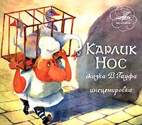 Карлик Нос (аудиокнига CD)