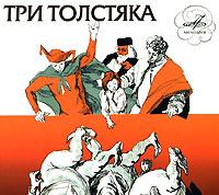 Три Толстяка (аудиокнига CD). Ю. Олеша