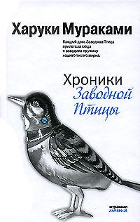 Книга Хроники Заводной Птицы