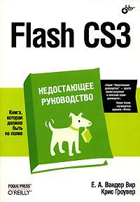 Flash CS3. ����������� �����������