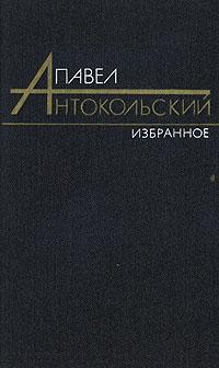 Павел Антокольский. Избранные произведения в двух томах. Том 1