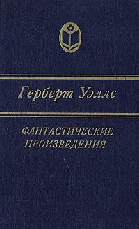Герберт Уэллс. Фантастические произведения
