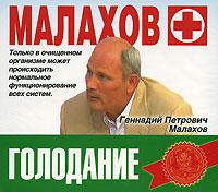 Малахов+. Голодание (аудиокнига MP3)
