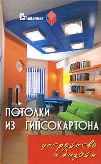 Потолки из гипсокартона. Устройство и дизайн