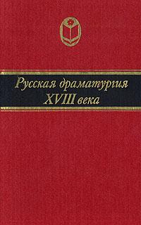 Русская драматургия XVIII века