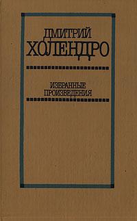 Дмитрий Холендро. Избранные произведения в двух томах. Том 2