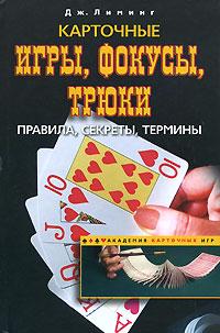 Карточные игры, фокусы, трюки. Правила, секреты, термины ( 978-5-9524-3606-0 )