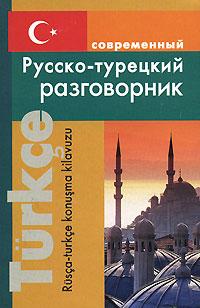 Современный русско-турецкий разговорник ( 978-5-91503-017-5 )