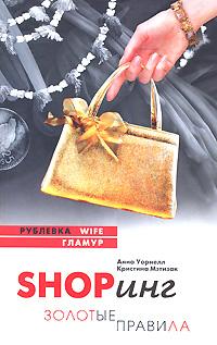 Shopинг. Золотые правила