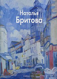 Книга Наталья Бритова
