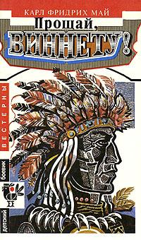 Прощай, Виннету!12296407Наиболее известный роман Карла Фридриха Мая - трилогия о двух друзьях-побратимах - легендарном индейском вожде Виннету и молодом немце, приехавшем в Америку попытать счастья и получившем уважительное имя Разящая Рука. Автор разделил свое повествование на три книги: Гринхорн на Диком Западе, В погоне, Прощай, Виннету, состоящие из пяти совершенно самостоятельных произведений, в которых прослеживаются судьбы главных героев. Продолжение книги В погоне - Олд Файрхенд - Дружище Огненная Рука, а также две части Прощай, Виннету - Золото, золото - смертоносная пыль и Снова на Диком Западе составляют второй том.