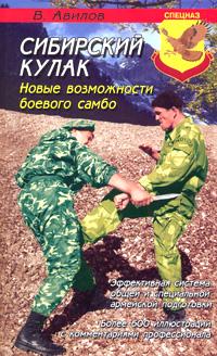 Сибирский кулак. Новые возможности боевого самбо ( 978-5-8183-1349-8 )