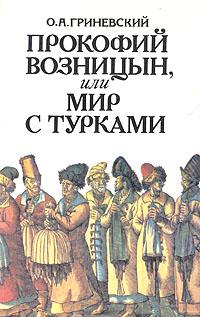 Прокофий Возницын, или Мир с турками