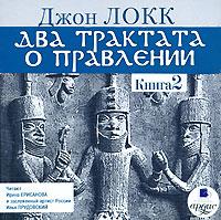 Два трактата о правлении. Книга 2 (аудиокнига MP3)
