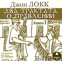 Два трактата о правлении. Книга 1 (аудиокнига MP3)