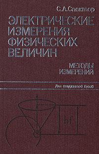 Электрические измерения физических величин: Методы измерений