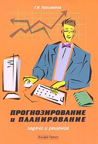 Прогнозирование и планирование. Задачи и решения ( 978-5-94280-335-3 )
