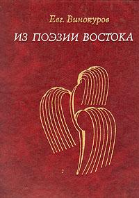 Из поэзии Востока. Избранные переводы