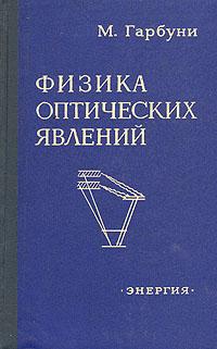 Физика оптических явлений