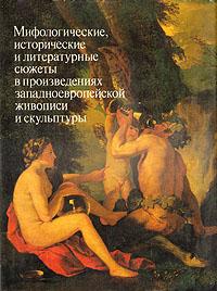 Мифологические, исторические и литературные сюжеты в произведениях западноевропейской живописи и скульптуры