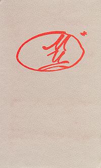 Марина Цветаева. Стихотворения. Пьесы