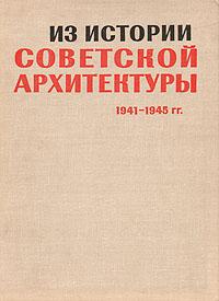Из истории Советской архитектуры 1941-1945 г.