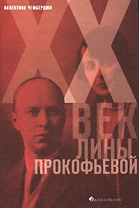Книга XX век Лины Прокофьевой