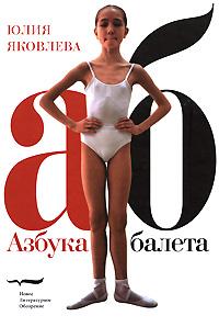 Азбука балета. Юлия Яковлева