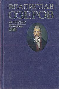 Владислав Озеров