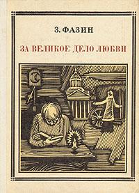 За великое дело любви: Яков Потапов