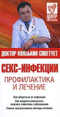 Секс-инфекции: Профилактика и лечение. Все книги Князькин И.В. Все книги и