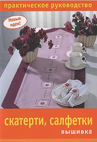 Скатерти, салфетки. Вышивка. Практическое руководство ( 978-5-366-00263-9 )