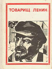 Zakazat.ru: Товарищ Ленин