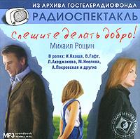 ������� ������ �����! (���������� MP3)