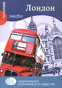 Лондон ( 978-5-9533-2682-7 )
