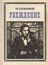 Убеждение: К. Д. Ушинский