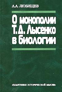 О монополии Т. Д. Лысенко в биологии. А. А. Любищев