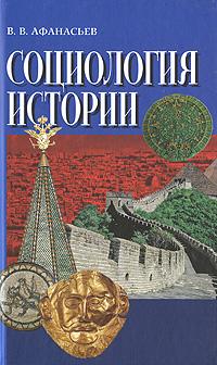 Социология истории ( 978-5-88373-090-9 )