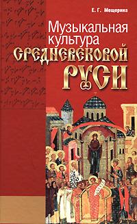 Музыкальная культура средневековой Руси