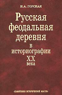 Русская феодальная деревня в историографии XX века