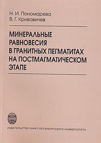 Купить Минеральные равновесия в гранитных пегматитах на постмагматическом этапе, Н. И. Пономарева, В. Г. Кривовичев