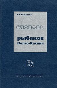 Словарь рыбаков Волго-Каспия