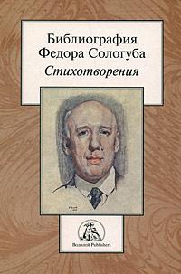 Библиография Федора Сологуба. Стихотворения