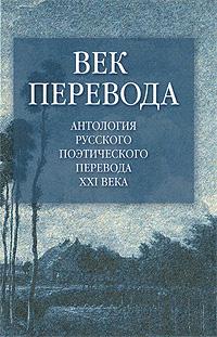 Век перевода. Антология русского поэтического перевода XXI века