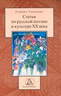 Статьи по русской поэзии и культуре ХХ века